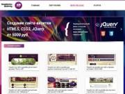 """""""Bogdanov Design"""" - дизайн, разработка и поддержка сайтов (8-900-917-00-85)"""