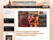 Сайт Губкинского Благочиния