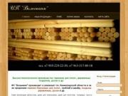 """ИП """"Волынкин"""" - производство изделий из древесины г. Лодейное Поле."""