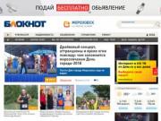 Блокнот - Новости Морозовска. Информационный портал Морозовска