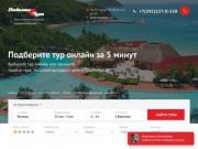 Горящие туры (путевки) из Красноярска | Любимые туры