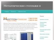 Стеллажи металлические в Иркутске