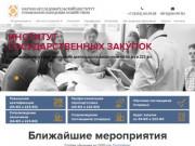 Обучение поставщиков по 223 ФЗ. Институт закупок. (Россия, Нижегородская область, Нижний Новгород)