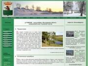 Неофициальный информационный портал города Любима (Информационный портал города Любима, Ярославской области)