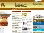 Централизованная библиотечная система Югорска