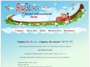 ЯлуВелки - детский развлекательный центр во Всеволожске