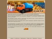 Предлагаем вывоз мусора ПУХТО контейнерами, разово или постоянно в городе Санкт-Петербург и по области. Четкое соблюдение графиков вывоза. Выгодные цены. Занимаемся разрешительными документами. (Россия, Ленинградская область, Санкт-Петербург)