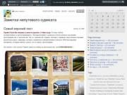Заметки непутевого суриката (timon_timonich) - ЖЖ