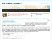 """ООО """"КоммунСтройИнвест"""" - Тепловизионное обследование"""