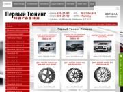 Первый Тюнинг Магазин Казань интернет-магазин, сайт с низкими ценами