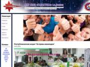 МКУ Многофункциональный молодежный центр «ГАЛАКТИКА»  администрации городского округа Баксан