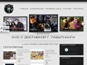 Интернет-магазин - DVD 89 интернет-магазин г. Лабытнанги