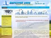 Строительная компания ДОРСТРОЙ 2000 - проектирование и строительство зданий и сооружений, дорожное строительство, благоустройство территорий, сдача в аренду строительной техники (Москва)