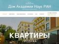 Жилой комплекс Дом Академии Наук РАН в Москве, продажа квартир
