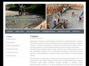 Главная   Продажа бетона в городе Приозерск