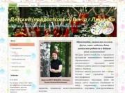 Официальный сайт Детского (подросткового) центра города Лакинска