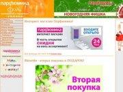Сеть магазинов «Парфюмерия и Косметика» г.Новосибирск - Лента новостей