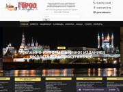 Город на ладони   Рекламно информационное издание города Буинск
