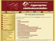 """ООО """"СУДОГОДСКИЕ СТЕКЛОПЛАСТИКИ"""""""