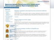 Администрация Леонтьевского сельсовета Тюхтетского района Красноярского края
