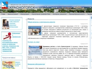 Gorodkrasnogorsk.ru