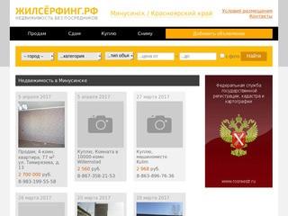 «Без посредников» - Недвижимость в Минусинске