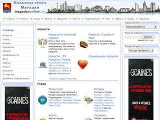 Магадан. Магаданская область. Городской информационно-деловой портал