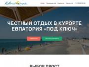 Отдых в Евпатории: квартиры, дома в частном секторе под ключ