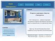 """Официальный сайт ОАО """"Электросеть"""" г.Арсеньев"""