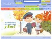 Детский интернет-магазин «Смолл Сити» предоставляет широкий ассортимент товаров для детей. (Россия, Новосибирская область, Новосибирск)