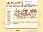 Уржумский продукт - производство традиционных русских напитков