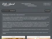 Elite Apart — посуточная аренда квартир бизнес-класса в Архангельске +7 960 016-65-73