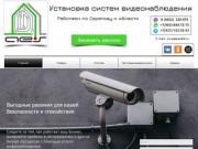 Установка систем видеонаблюдения в Саратове