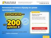 Натяжные потолки: цена за м2 натяжного потолка в Крыму — «Фабрика Потолков»