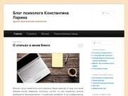Блог психолога Константина Ларина (Россия, Воронежская область, г. Воронеж)