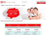 Домашний интернет и кабельное телевидение от МТС. Подключить интернет в Майкопе (Россия, Адыгея, Майкоп)
