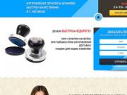 Изготовление печатей и штампов в городе Ногинск