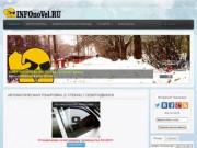 INFOnoVel.ru - Интересное в интересном (Северодвинск)
