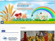 Муниципальное бюджетное дошкольное образовательное учреждение Элитовский детский сад «Колосок»