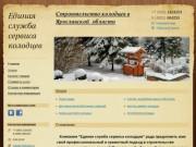 Копка рытье колодцев по всей Ярославской области (Россия, Ярославская область, Ярославль)