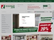 """Интернет-магазин мебели """"Любимый Дом"""" в Орле (г. Орел, ул. Комсомольская 269, тел. (4862) 20-17-83)"""