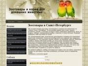 Зоотовары в Санкт-Петербурге