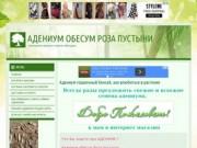 Магазин семян экзотических растений, добро пожаловать. (Россия, Волгоградская область, Волгоград)