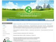 СпецЭкоТранс - Алексеевка, Белгородская область