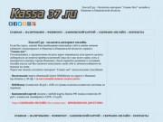 Касса37 - пополнение счетов популярных сервисов онлайн