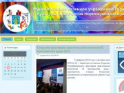 Муниципальное казенное учреждение Управление культуры и искусства Нерюнгринского района