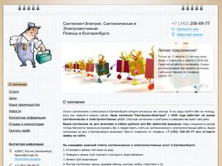 Сантехник+Электрик Екатеринбург - Ваша Скорая Сантехническая и Электромонтажная Помощь
