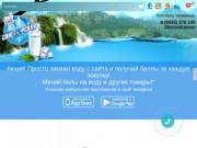 Вода Синегорская | Доставка воды на дом и офис в Нижнем Тагиле.