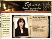 Герман Элина Эдуардовна - учитель русского языка и литературы