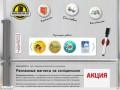 Изготовление и производство рекламных магнитов на холодильник (г. Тверь, тел. 8 (4822) 47 51 22)